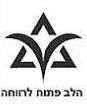 לוגו הלב פתוח לרווחה