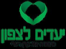 לוגו של עמותת יעדים לצפון